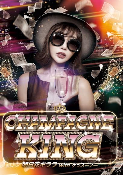 『CHAMPAGNE KING』明日花キララ with ゲッスーブ